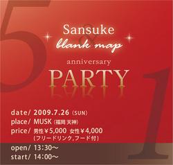 サンスケ5th&ブランクマップ1th_party